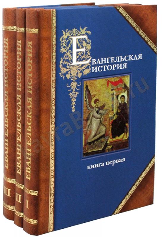 Евангельская история феофана затворника купить книгу